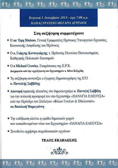 epi-panagia-eleousa-ekdhlosh2