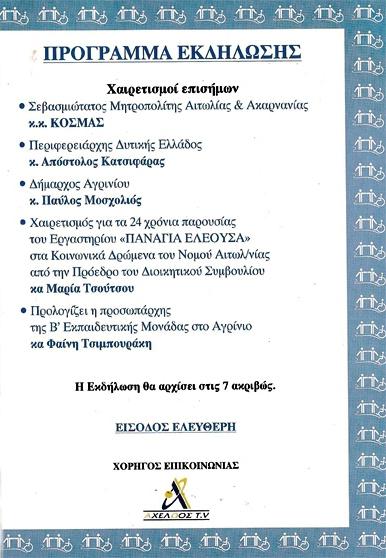 epi-panagia-eleousa-ekdhlosh3
