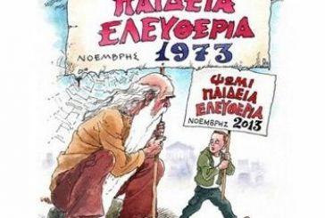 Eκδήλωση ΣΥΡΙΖΑ για το Πολυτεχνείο
