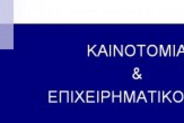 «Καινοτομία για την επιχειρηματικότητα στη Δυτική Ελλάδα»