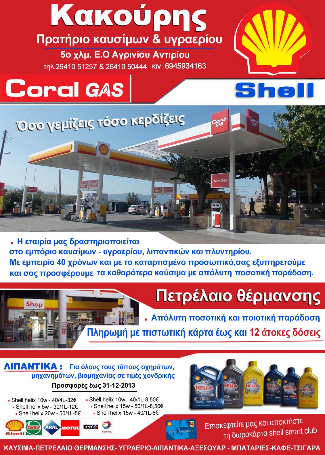 Κακούρης-Πρατήριο καυσίμων & υγραερίου