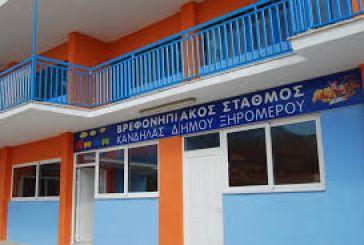 Ο Δήμος Ξηρομέρου για τη λειτουργία του Βρεφονηπιακού Σταθμού Κανδήλας