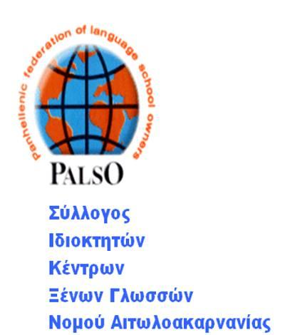 Απονομή πιστοποιητικών EDEXCEL – PALSO την Κυριακή