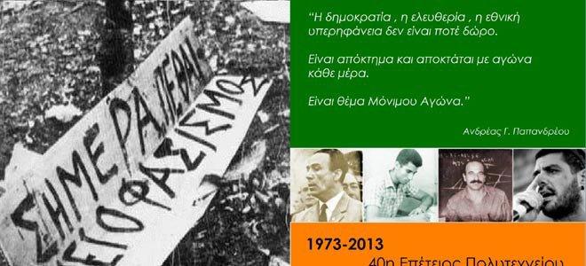 «Δεν τους ανήκει ο Παύλος»: αντιδράσεις της οικογένειας Φύσσα για την αφίσα της Νεολαίας ΠΑΣΟΚ-
