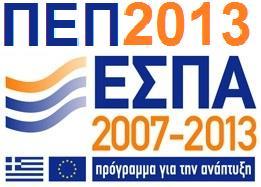 Ενημερωτική εκδήλωση για την υλοποίηση των επενδυτικών σχεδίων του ΕΣΠΑ-ΠΕΠ 2013