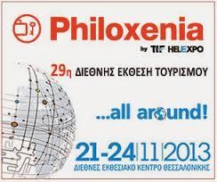 H Περιφέρεια στη Philoxenia 2013