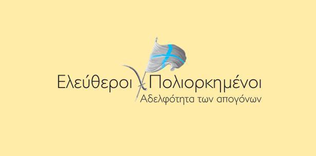 """Εκδήλωση στην Αθήνα οι """"απόγονοι των Ελεύθερων-Πολιορκημένων"""""""