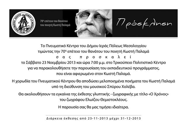Μεσολόγγι: Εκδηλώσεις για την 70η επέτειο θανάτου του Κωστή Παλαμά