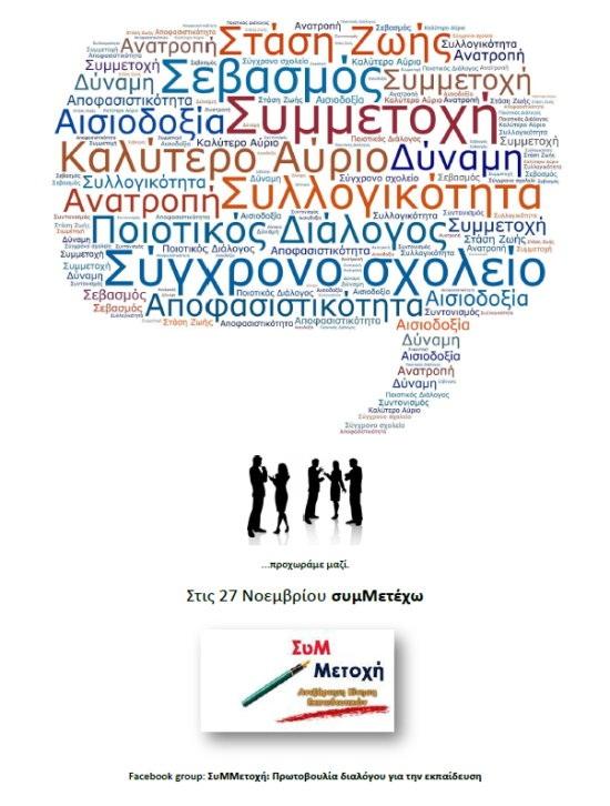 Νέα Κίνηση Καθηγητών στις εκλογές της Β΄ΕΛΜΕ