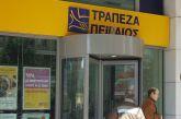 Η Τράπεζα Πειραιώς αναστέλλει, προς το παρόν, το κλείσιμο του καταστήματος στη Βόνιτσα.