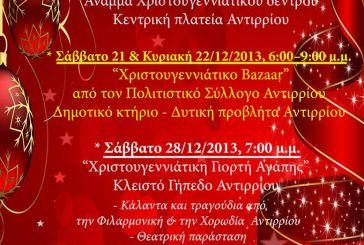 Χριστούγεννα 2013 στο Αντίρριο