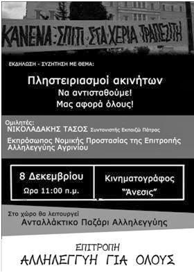 """""""Αλληλεγγύη για όλους"""" με εκδήλωση ενάντια στους πλειστηριασμούς"""