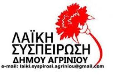 Λαϊκή Συσπείρωση Δήμου Αγρινίου:  Για το νέο χαράτσι στο νερό και τη συζήτηση στο Δημοτικό Συμβούλιο