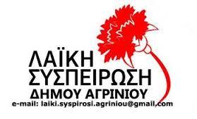 Ερώτηση από τη Λαϊκή Συσπείρωση Αγρινίου για τη λειτουργία των ολοήμερων Νηπιαγωγείων και Δημοτικών
