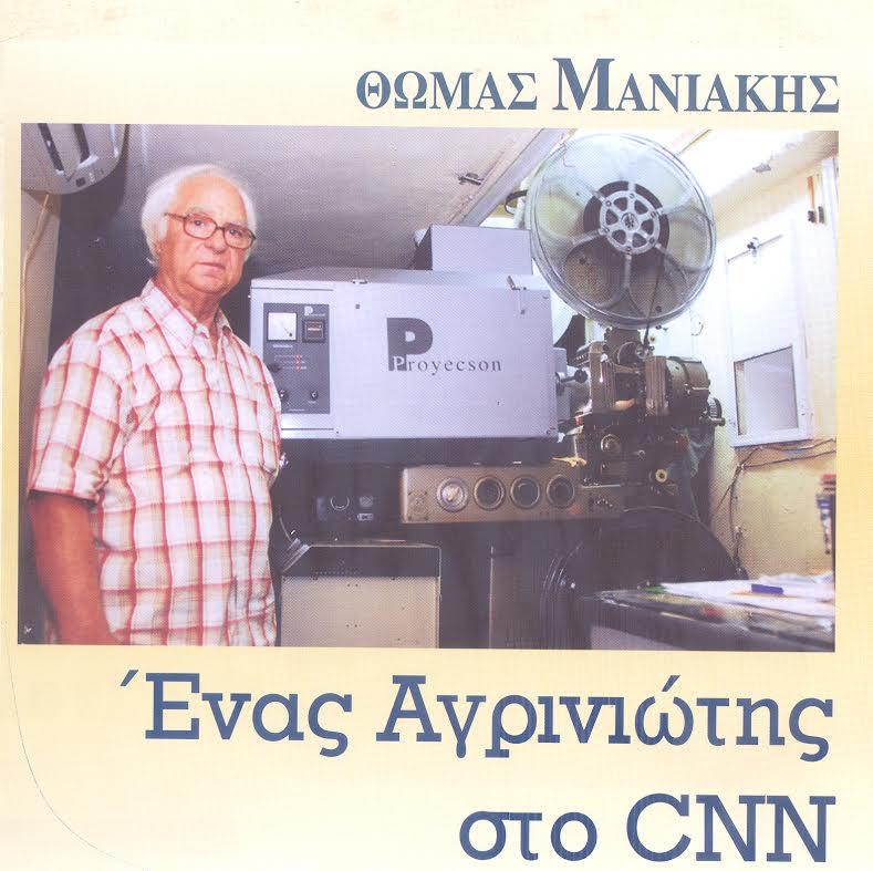 """Ένας Αγρινιώτης στο CNN για το """"Σινέ Θησείον"""""""