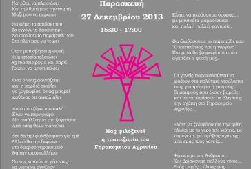 Εκδήλωση ανθρωπιάς και πολιτισμού στο Γηροκομείο!