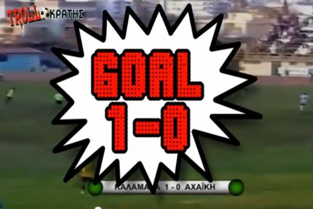 goal-perigrafh