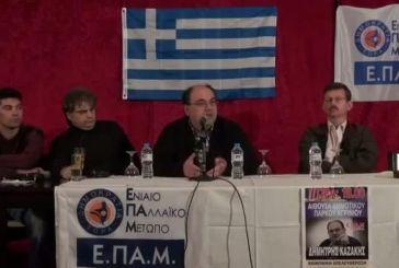 Δείτε ολόκληρη την ομιλία του Δημήτρη Καζάκη στο Αγρίνιο