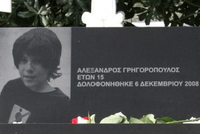 Η ΑΝΤΑΡΣΥΑ Αγρινίου καλεί σε συγκέντρωση για την επέτειο της δολοφονίας του Αλέξη Γρηγορόπουλου