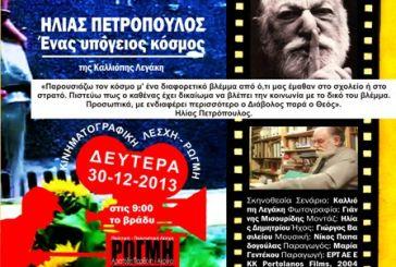 Προβολή ντοκιμαντέρ για τον Ηλία Πετρόπουλο