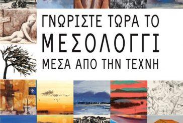 «Γνωρίστε ΤΩΡΑ το Μεσολόγγι μέσα από την Τέχνη» σε Τρίπολη και Πάτρα