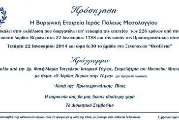 Εκδήλωση για την επέτειο της γέννησης του Λόρδου Βύρωνα