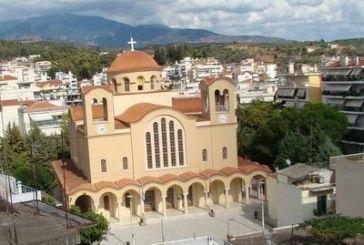 Αγρίνιο: Κυκλοφοριακές ρυθμίσεις για τα Θεοφάνεια
