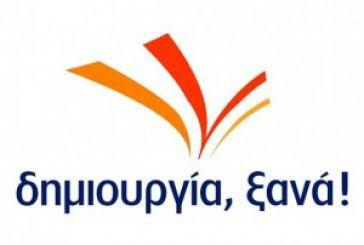 Το Συμβούλιο της Π.Ο Δυτικής Ελλάδας της «Δημιουργίας Ξανά»