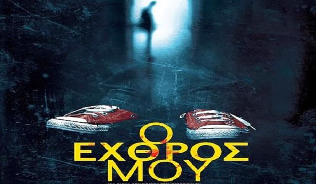 pol-ο-exthros-mou-poster