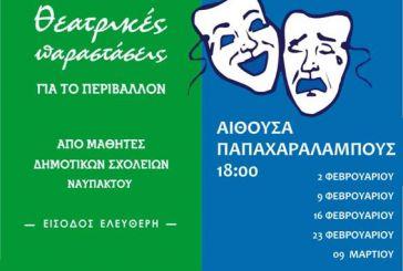 """Ναύπακτος: """"Οικοθέατρο"""" από τους μαθητές των δημοτικών σχολείων"""