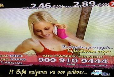Γκάφα σε ροζ διαφήμιση (ΦΩΤΟ)