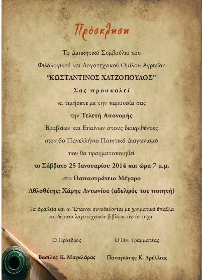 xatzopoulos2