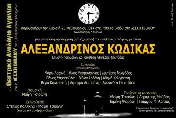 """Θεατρικό Αναλόγιο Αγρινίου """"Αλεξανδρινός Κώδικας"""""""