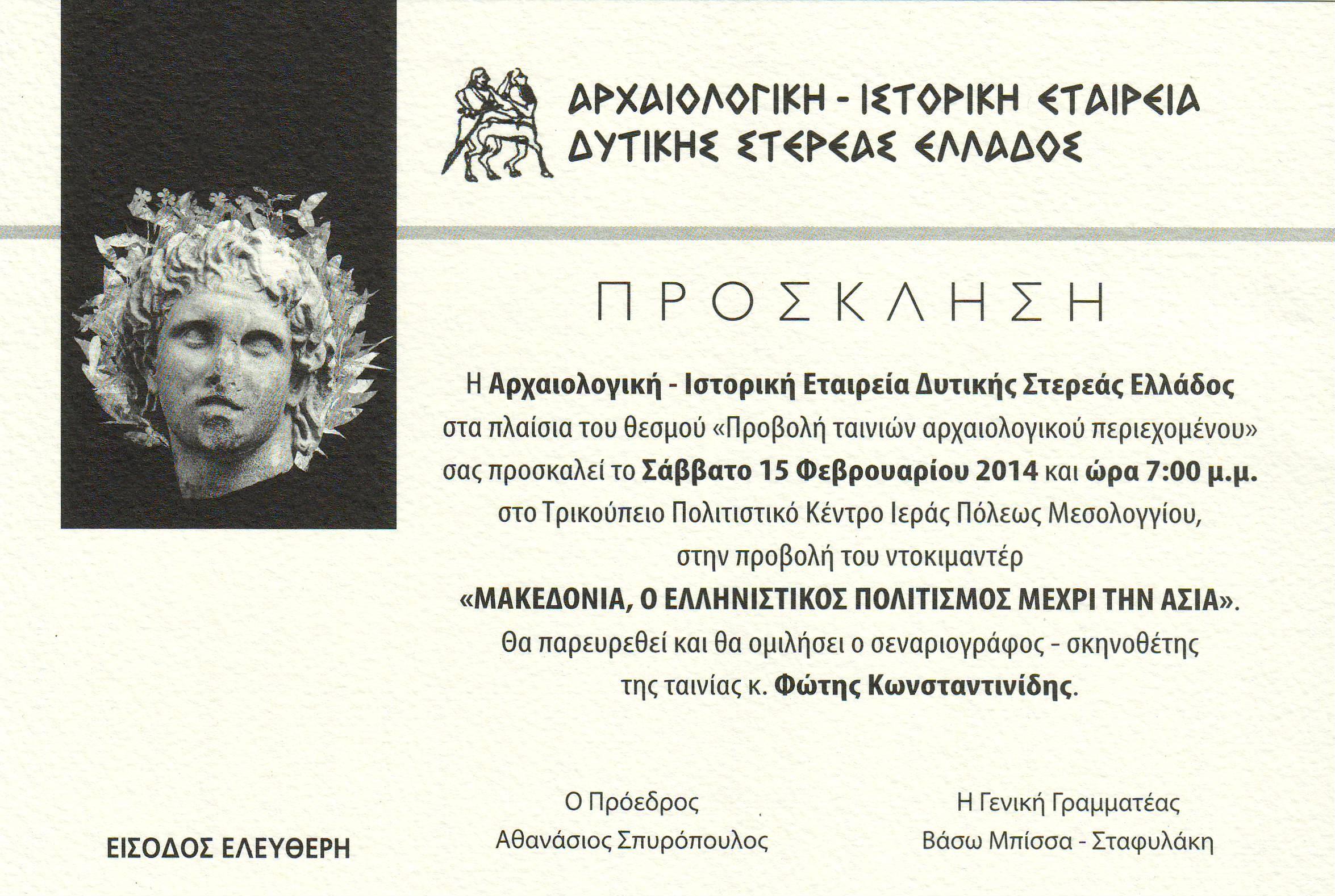 Μακεδονία0001