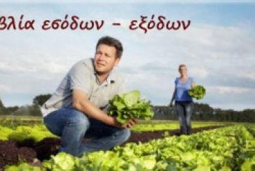 Οι λογιστές ενημερώνουν τους αγρότες με αιχμές για τους αγροτικούς συνεταιρισμούς