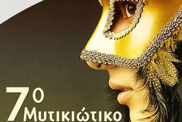 7ο Μυτικιώτικο Καρναβάλι