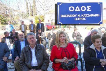 Ονομασία οδού προς τιμήν του γιατρού Βασίλη Κατσαράκη στην Μπαμπίνη