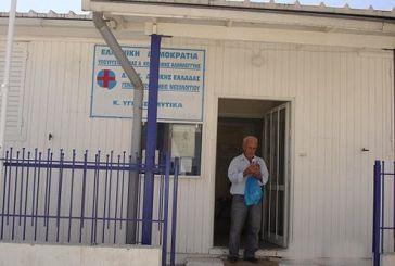Αναφορά της Νίκης Φούντα για το Κέντρο Υγείας Μύτικα