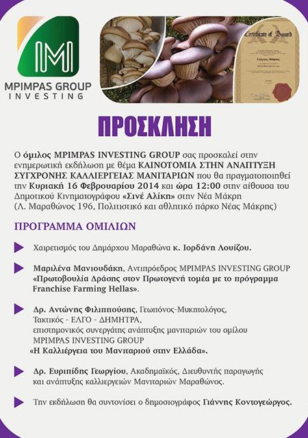 epi-mpimpas-prosklisi1