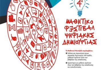 Αγρίνιο: 4o Μαθητικό Φεστιβάλ Ψηφιακής Δημιουργίας