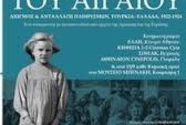 Nτοκιμαντέρ για την καταστροφή της Σμύρνης