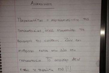 Η απίστευτη ανακοίνωση  διαχειριστή πολυκατοικίας στη Ναύπακτο!!