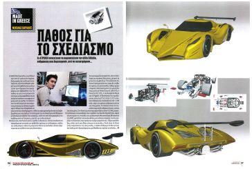 4τροχοί:Αφιέρωμα σε αγρινιώτη φοιτητή που σχεδιάζει αυτοκίνητα-μηχανές