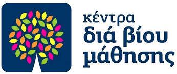 Πρόσκληση για συμμετοχή σε τμήματα Διά Βίου Μάθησης του Δήμου Αγρινίου