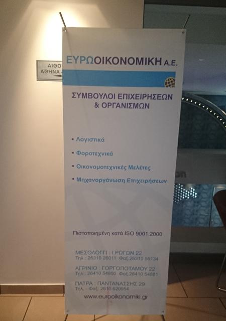 koi-evrooikonomiki-imerida1