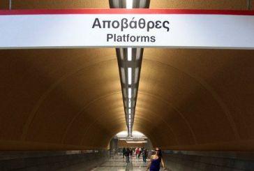 Ποιοι έχουν προβάδισμα για διορισμό στο Μετρό -Σε ποιες ειδικότητες ανοίγουν θέσεις