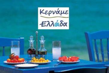 Ενημερωτική εκδήλωση για το Ηλεκτρονικό Καλάθι Προϊόντων της Περιφέρειας Δυτικής Ελλάδας
