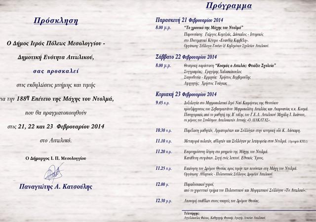 pol-maxi-ntolma-2014a