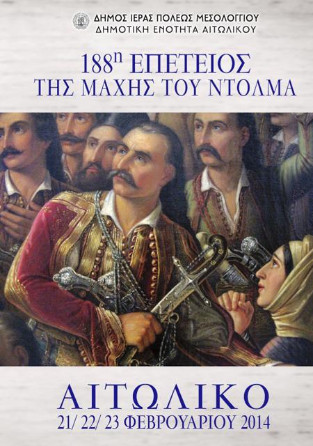 pol-maxi-ntolma-2014b