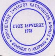 sylogos-katounioton